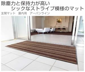 玄関マット 屋内用 アーバンラインマット 135×225cm  ( サイズオーダー )