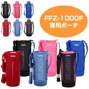 ハンディーポーチ 水筒 カバー サーモス(thermos) FFZ-1000F専用 1リットル専用 ストラップ付き