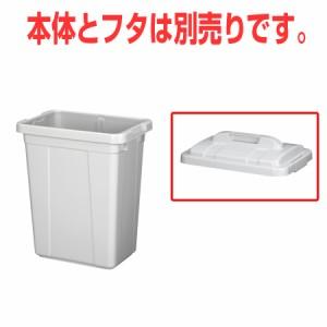 ゴミ箱 ニューセレクトペール NC-45 フタ(本体別売)