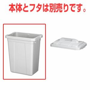 ゴミ箱 ニューセレクトペール NC-35 本体(フタ別売)