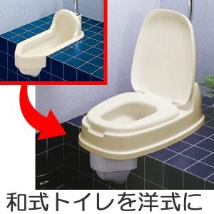 ポータブルトイレ 洋式便座 両用型