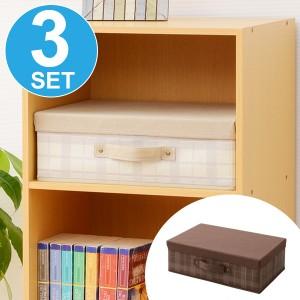 ファブリック収納ボックス インナーボックス チェック柄 浅型 ふた付き 同色3個セット