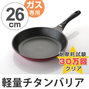 フライパン チタライト 26cm ガス火専用