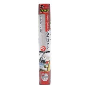 汚れ防止シート 45×180cm システムキッチン用 ゴキヨケ+ フリーカット