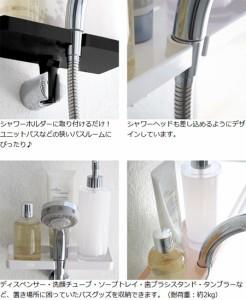 シャワーホルダートレイ ミスト MIST バストレイ シャワーラック ( バス用品 )