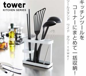 ツールスタンド キッチンツールスタンド 箸立て ワイド タワー tower