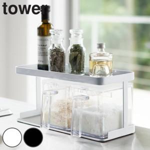 調味料ラック タワー tower 調味料スタンド ワイド キッチンスタンド スチール製