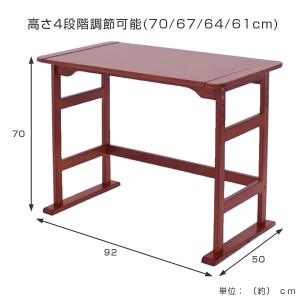 テーブル 高座椅子用 高さ調節 くつろぎテーブル 幅92cm ( パソコンデスク PCデスク リビングテーブル ライティングテ )