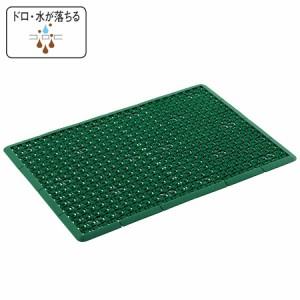 泥っぷマット【450×600】 ( 泥落とし 屋外用 玄関マット 山崎産業 )