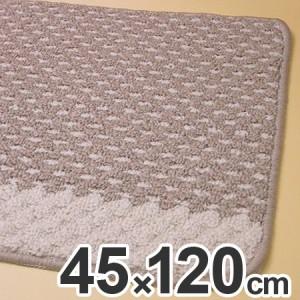キッチンマット ふっくら仕立て らく足生活 エフィカス 45×120cm