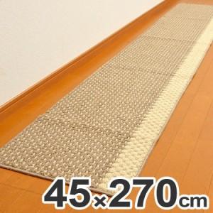 キッチンマット ふっくら仕立て らく足生活 エフィカス 45×270cm