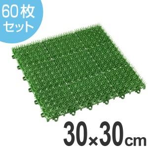【送料無料】 人工芝 若草ユニット 本体 60枚組 グリーン