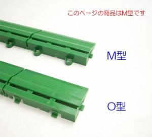 人工芝 若草ユニット 細縁駒 M(メス)型 Eタイプ用