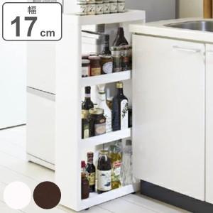 キッチン収納 スリム サイドオープンワゴン 幅17cm スリムストレージ