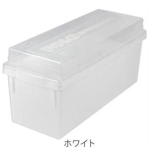 収納ケース メディア収納ボックス DVD・CDケース