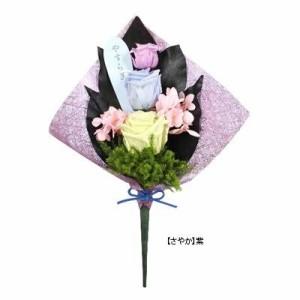 プリザーブドフラワー(仏花) さやか 紫 C20882