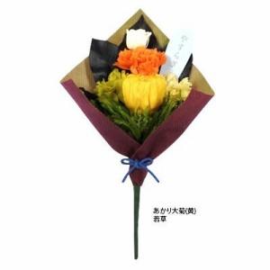 プリザーブドフラワー(仏花) あかり 大菊(黄) 若草 C20980