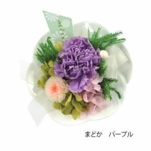 プリザーブドフラワー(仏花) お供えアレンジメント まどか パープル C21460