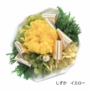 プリザーブドフラワー(仏花) お供えアレンジメント しずか イエロー C21630