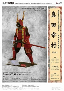 (代引不可)まっぷす紙工作 vol.1 真田幸村 ペーパークラフト 組立説明書日本語・英語対応