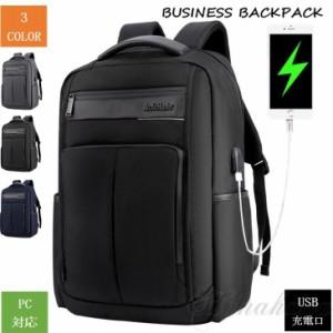 d20ebd7fc46f リュックサック メンズバッグ ビジネスリュック ビジネスバッグ 防水大容量 バックパック 通学 通勤 旅行