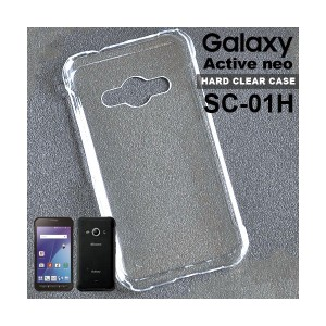 bd353c5882 【超軽量】 スマホケース クリアケース 送料無料 SC-01H ハードケース カバー Galaxy