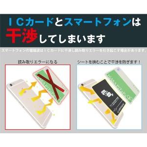 SO-03H Xperia Z5 Premium 電磁波干渉防止  【サブアイテム】  電磁波 干渉防止   PiTaPa ICOCA PASMO Suica ICカード SO-03H