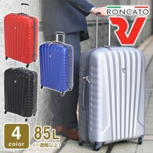 送料無料/スーツケース/キャリー/ハード/かばん/ロンカート/RONCATO/(85L)/1431(5072)/メンズ/レディース/P10倍/ギフト/母の日