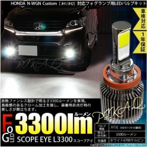 17-A-1 【セール】N-WGNカスタム [JH1/JH2]対応 LEDフォグ SCOPE EYE L3300LEDフォグ キット ホワイト6700K[3300Lm]規格:H16