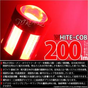 7-A-7 即納★[BA15s] G18/S25S WHITE×COB レッド 全光束:200ルーメン 1セット2個入り