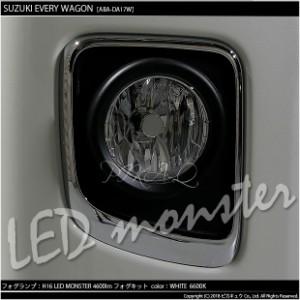 15-A-1 即納★スズキ エブリィワゴン [DA17W] 対応 LED フォグランプLED MONSTER L4600 ホワイト6600K H16