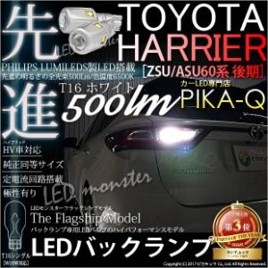 4-D-9 【即納】トヨタ ハリアー[ZSU/ASU60系後期]バック PHILIPS LUMILEDS T16 LED MONSTER 500lm ホワイト6500K 2個