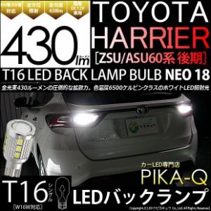 5-B-1 即納★トヨタ ハリアー[ZSU/ASU60系後期] 430lm T16 バックランプ LED『NEO18』 ウェッジシングル球 ホワイト 2個