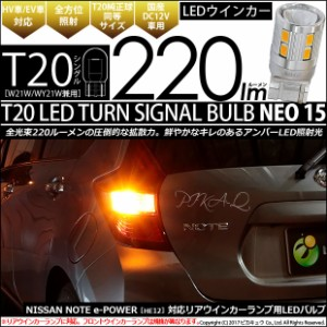 6-A-8 即納★ニッサン ノート e-POWER [HE12] リアウインカー 220lm T20S LED TURN SIGNAL BULB NEO15 ウェッジ アンバー 2個