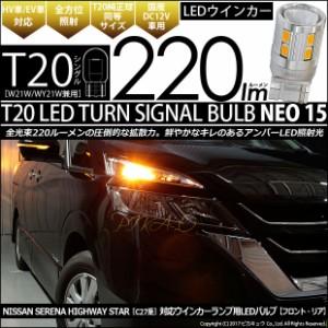 6-A-8 即納★セレナ ハイウェイスター C27 ウインカー(F/R) 220lm T20S LED TURN SIGNAL BULB NEO15 ウェッジ アンバー 2個