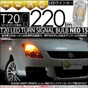 6-A-8 即納★スズキ スイフトスポーツ[ZC31S] Fウインカー 220lm T20S LED NEO15 ウェッジ アンバー 2個
