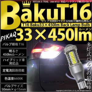5-A-2 【即納】エクストレイル[T32系] バック T16 爆 -BAKU- 450lm ホワイト6600K  2個