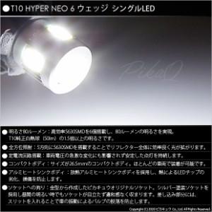 2-C-10 即納★トヨタ サクシード[NCP160系] ポジション☆T10 HYPER NEO 6 WEDGE サンダーホワイト 2個