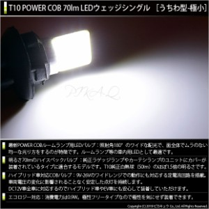 4-C-3 トヨタ タンク[M900A/M910A] 対応 ラゲッジルーム T10 COB STYLE 70lm POWER LED BULB [TYPE-E]ホワイト 1球