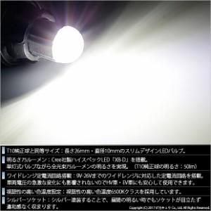 3-B-3 【即納】トヨタ ROOMY ルーミー[M900A/M910A] 対応 ポジションT10 Zero Cree XB-D Cool White 6500Kクールホワイト 2球
