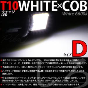 3-D-10 トヨタ カローラフィールダー HV [NKE165G後期] ラゲッジルーム  WHITE×COB [うちわ型][タイプD]ホワイト6600K  90lm 1個