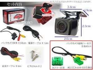 新品 防水・防塵バックカメラ CCDカメラ ガイドライン 最新レンズ搭載 クラリオン アゼスト NX110 NX310 WBK2B1