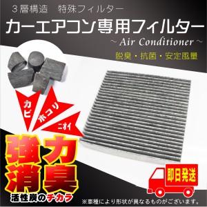 トヨタ エアコンフィルター ランドクルーザープラド  VZJ121  H14.10〜H21.9  87139-28010  互換品 脱臭 自動車 交換 活性炭入り WEA1