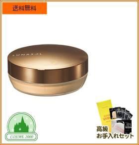 【正規品・送料無料】ルナソル シアーライトルースファンデーション(7g)+高級お手入れセット