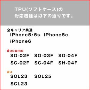 【TPU素材】送料無料/iPhone6/5s/5c/SOL23/SO-03F/スマイル01/q0004-e0170-tpu
