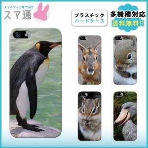 iPhone7ケース/アイフォン7ケース/送料無料/即納/全機種対応/スマホケース/iPhone6s/iPhone6/Xperia/他/リアルアニマル/07/q0002-a0080-z