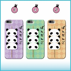 iPhone 7 Plus ケース iPhone 7 Plus スマホケース ぱんだんご 送料無料 アイフォン 7 プラス ハードケース Apple