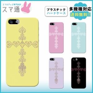 iPhone7ケース/アイフォン7ケース/送料無料/即納/全機種対応/スマホケース/iPhone6s/iPhone6/Xperia/他/クロス柄/q0003-i0020-zn