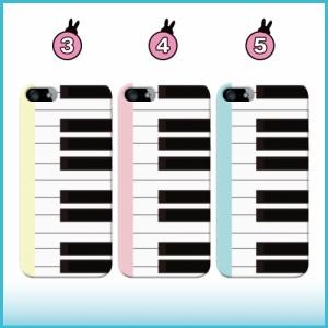 URBANO L02 ケース KYY22 スマホケース 鍵盤 送料無料 アルバーノ L02 ハードケース