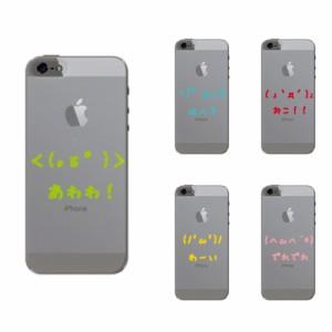 iPhone SE ケース iPhone SE スマホケース 顔文字 送料無料 アイフォン SE ハードケース au